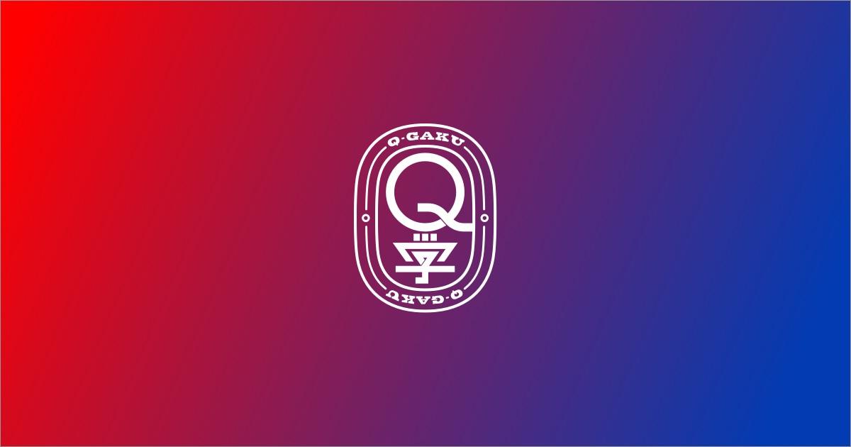 [Webデザイン]Q学